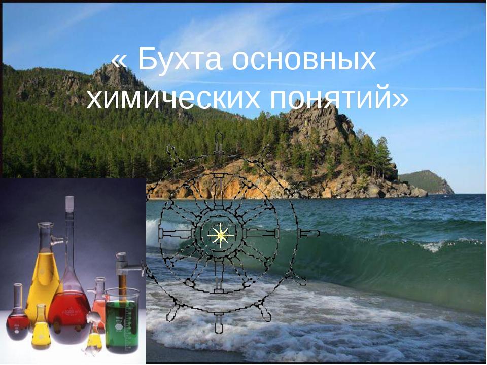 « Бухта основных химических понятий»