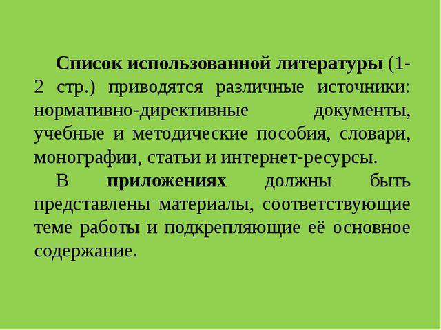 Список использованной литературы (1-2 стр.) приводятся различные источники: н...
