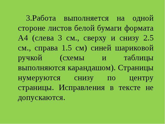 3.Работа выполняется на одной стороне листов белой бумаги формата А4 (слева 3...