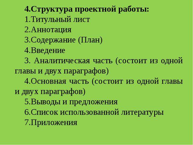 4.Структура проектной работы: 1.Титульный лист 2.Аннотация 3.Содержание (План...