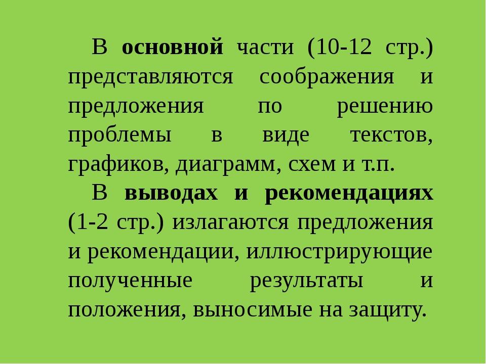 В основной части (10-12 стр.) представляются соображения и предложения по реш...