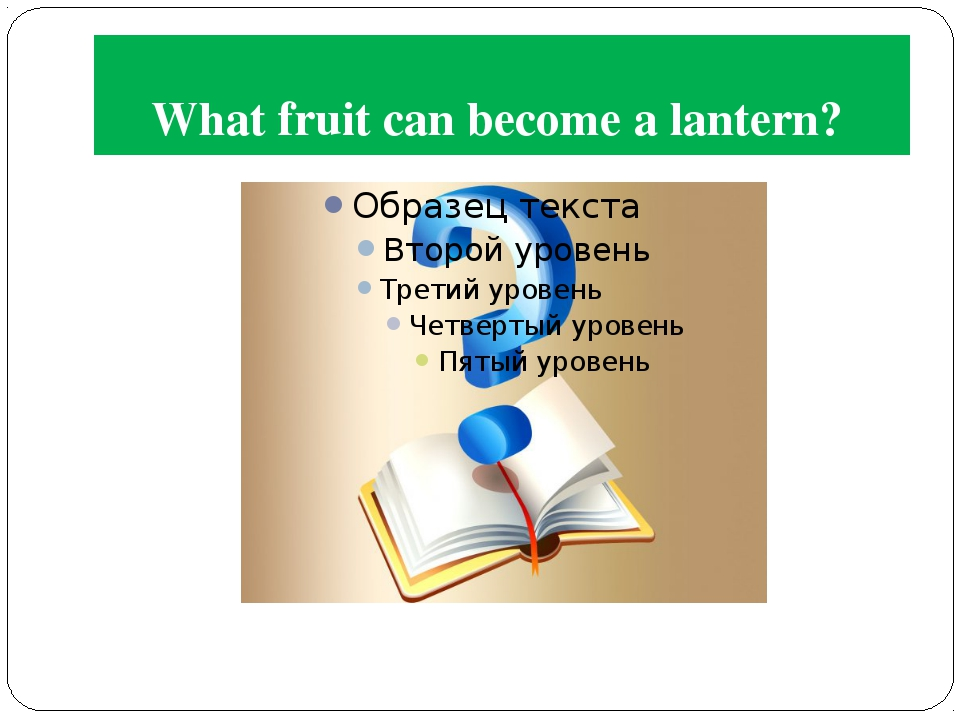 What fruit can become a lantern?