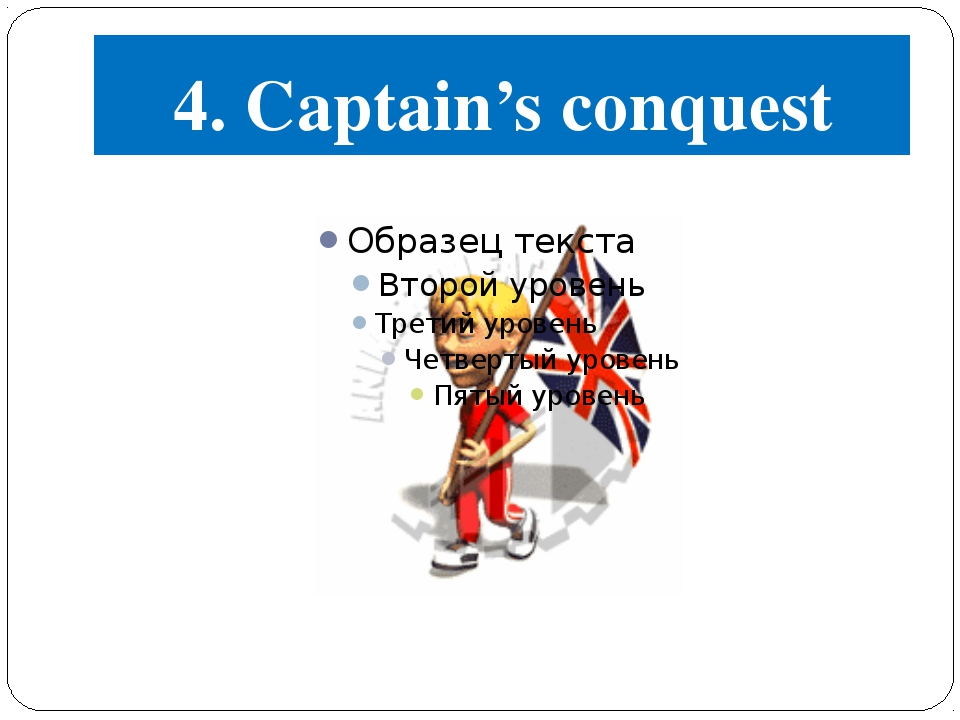 4. Captain's conquest