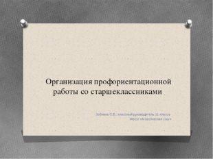 Организация профориентационной работы со старшеклассниками Зобнина С.Б., клас