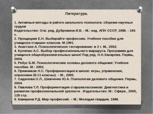 Литература. 1. Активные методы в работе школьного психолога: сборник научных