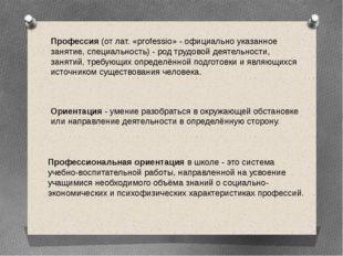Профессия (от лат. «ргоfessio» - официально указанное занятие, специальность)