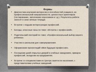 Формы Диагностика изучения интересов и способностей учащихся, их профессионал
