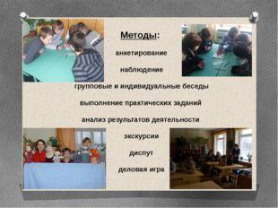 Методы: анкетирование наблюдение групповые и индивидуальные беседы выполнение