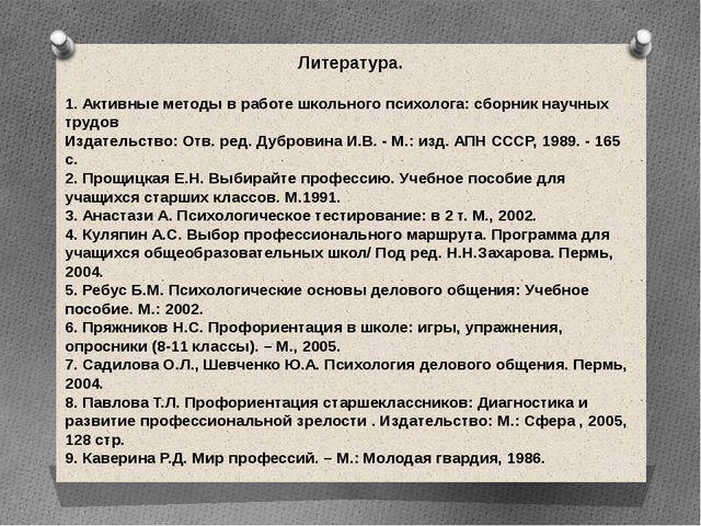Литература. 1. Активные методы в работе школьного психолога: сборник научных...