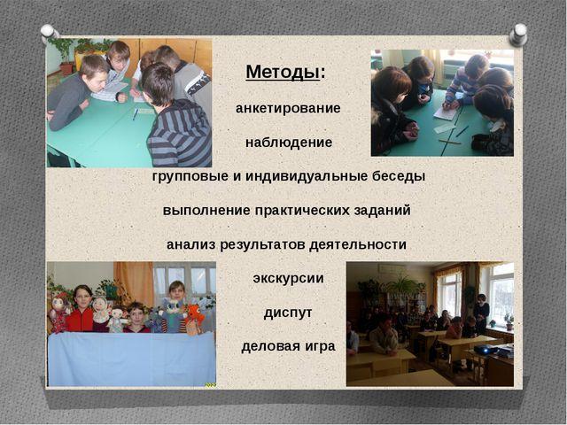 Методы: анкетирование наблюдение групповые и индивидуальные беседы выполнение...