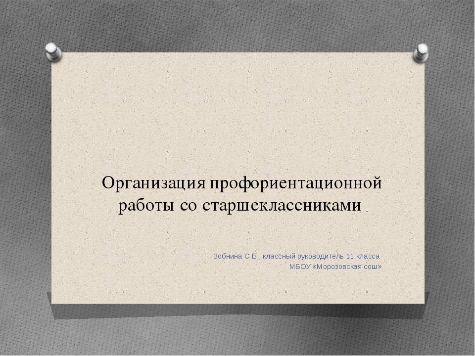 Организация профориентационной работы со старшеклассниками Зобнина С.Б., клас...