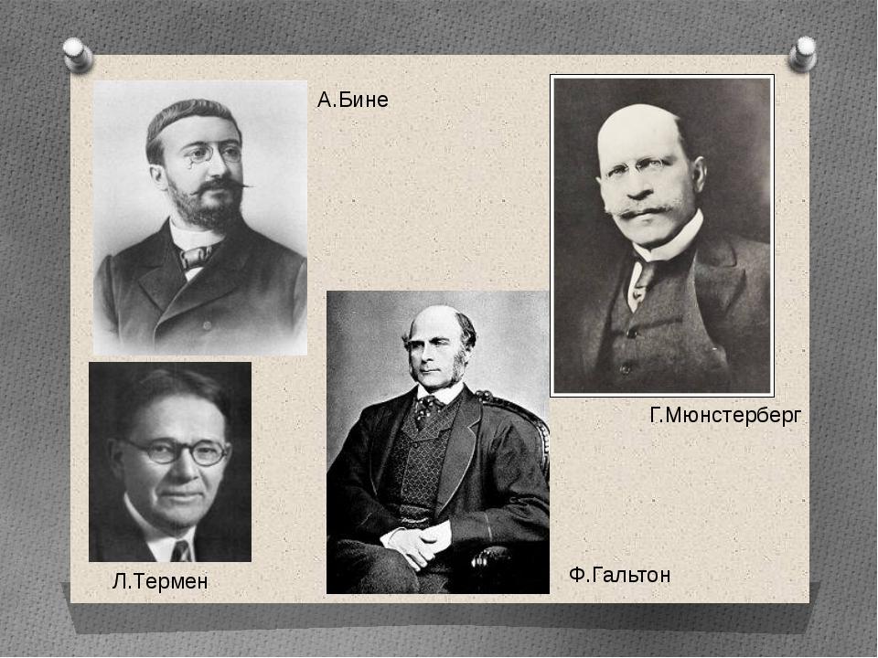 Л.Термен А.Бине Ф.Гальтон Г.Мюнстерберг