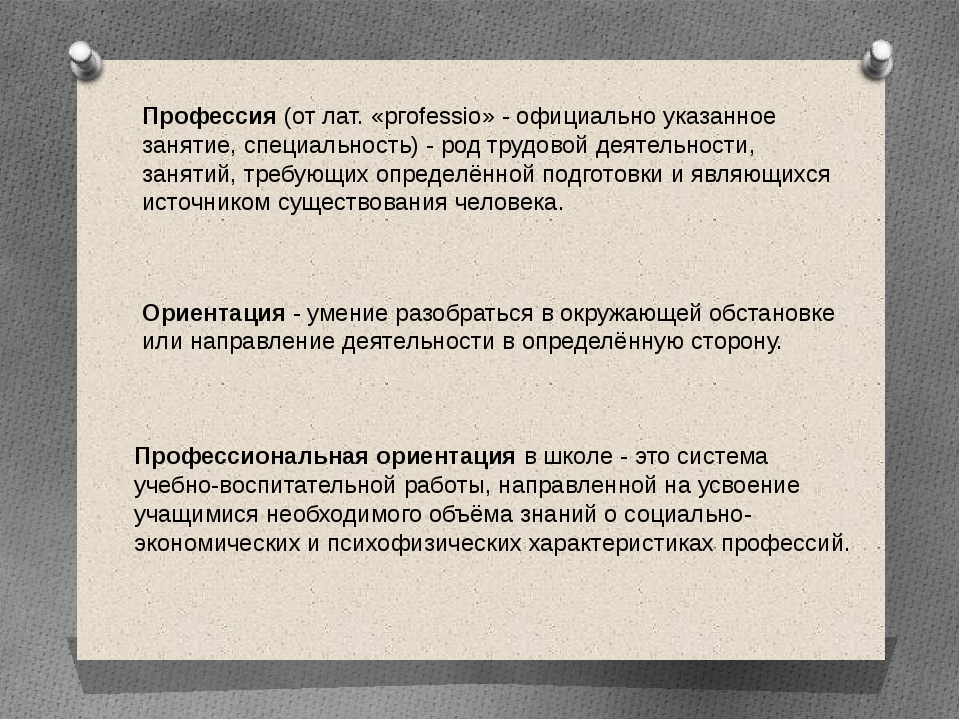 Профессия (от лат. «ргоfessio» - официально указанное занятие, специальность)...