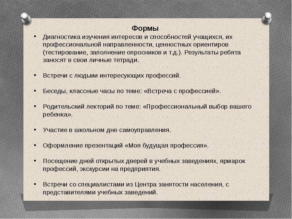 Формы Диагностика изучения интересов и способностей учащихся, их профессионал...