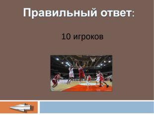 10 игроков