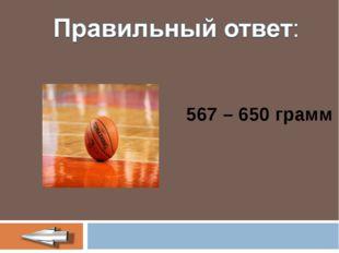 567 – 650 грамм