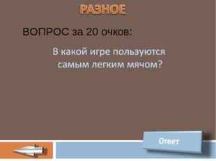 ВОПРОС за 20 очков: