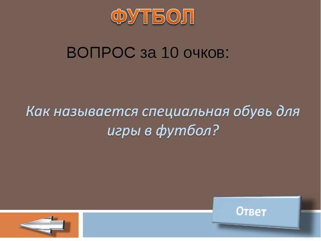 ВОПРОС за 10 очков: