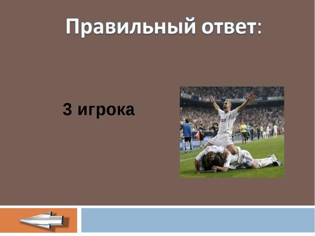 3 игрока