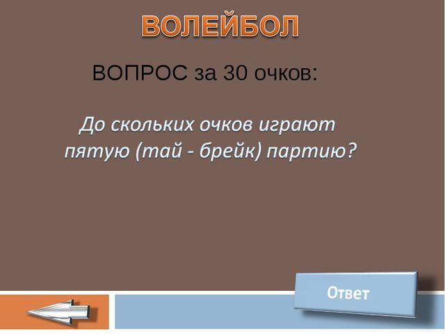 ВОПРОС за 30 очков: