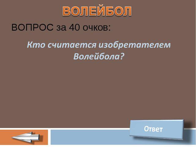 ВОПРОС за 40 очков: