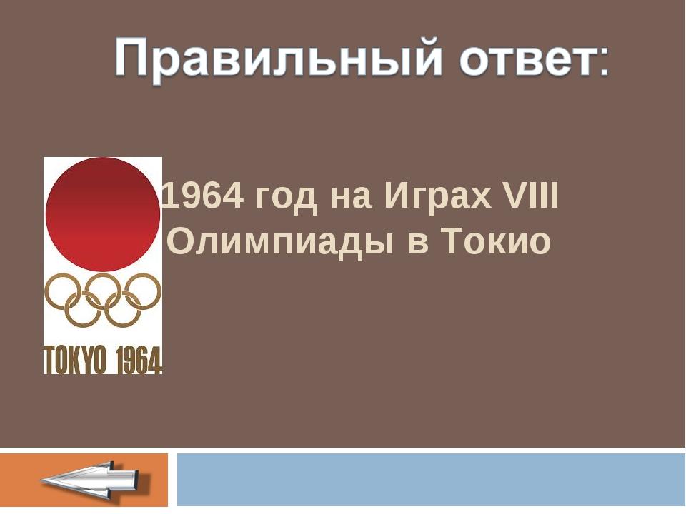 1964 год на Играх VIII Олимпиады в Токио