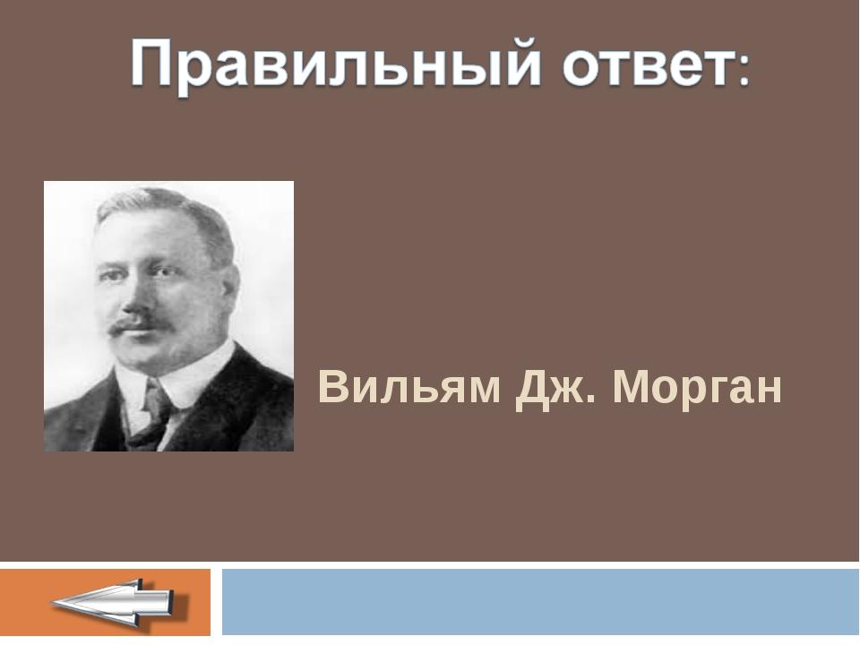 Вильям Дж. Морган