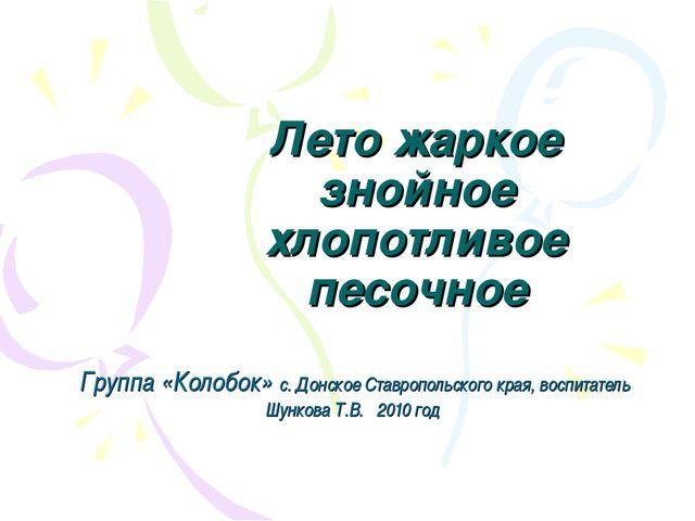Лето жаркое знойное хлопотливое песочное Группа «Колобок» с. Донское Ставропо...