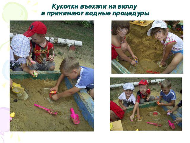 Куколки въехали на виллу и принимают водные процедуры