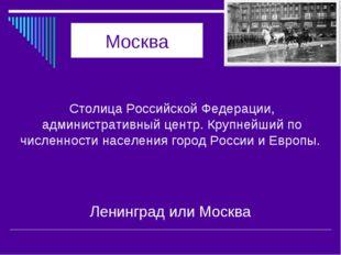 Москва Столица Российской Федерации, административный центр. Крупнейший по чи