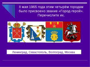 8 мая 1965 года этим четырём городам было присвоено звание «Город-герой». Пер