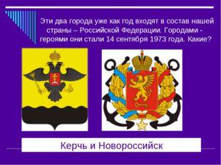 Эти два города уже как год входят в состав нашей страны – Российской Федерац
