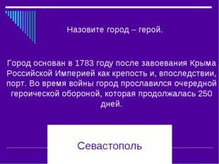 Севастополь Город основан в 1783 году после завоевания Крыма Российской Импе