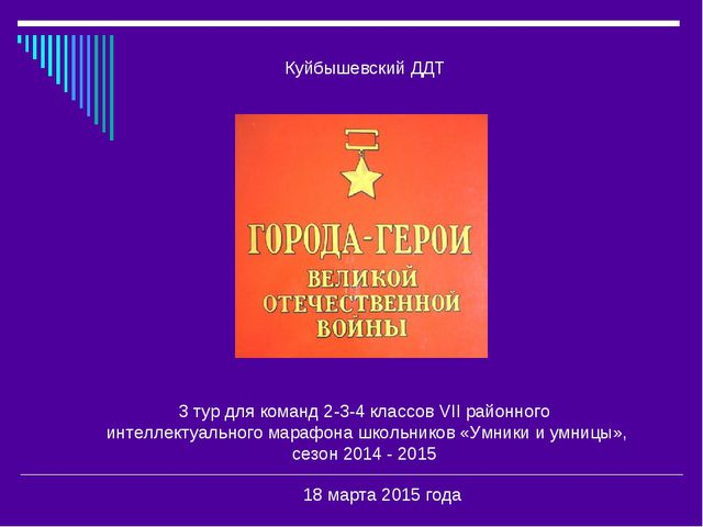 Куйбышевский ДДТ 18 марта 2015 года 3 тур для команд 2-3-4 классов VII районн...