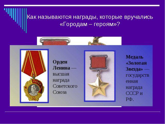 Как называются награды, которые вручались «Городам – героям»?