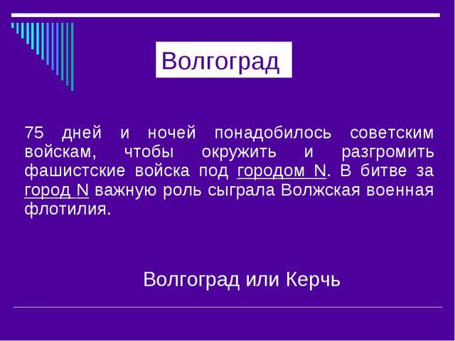 Волгоград 75 дней и ночей понадобилось советским войскам, чтобы окружить и р...