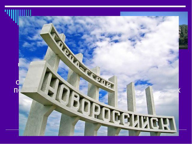Город N обороняли 47-я армия, моряки Черноморского флота и Азовской военной ф...