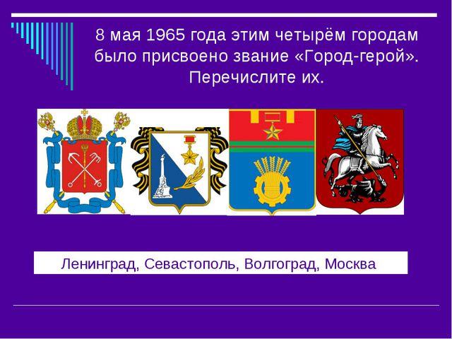 8 мая 1965 года этим четырём городам было присвоено звание «Город-герой». Пер...