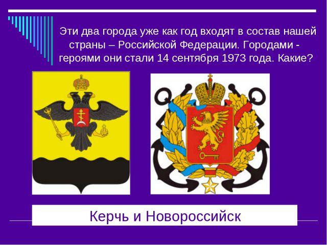 Эти два города уже как год входят в состав нашей страны – Российской Федерац...