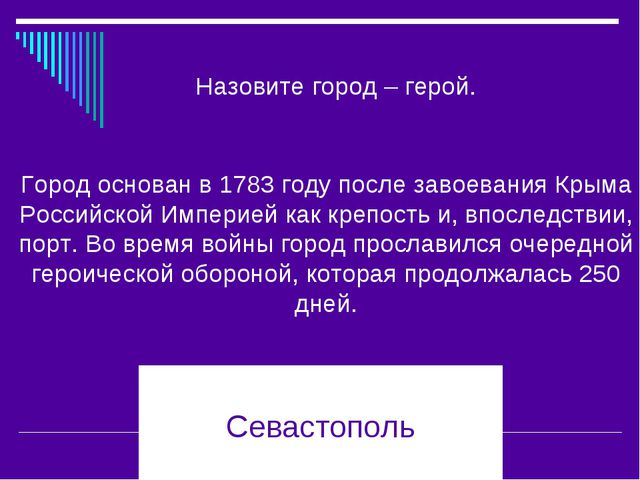 Севастополь Город основан в 1783 году после завоевания Крыма Российской Импе...