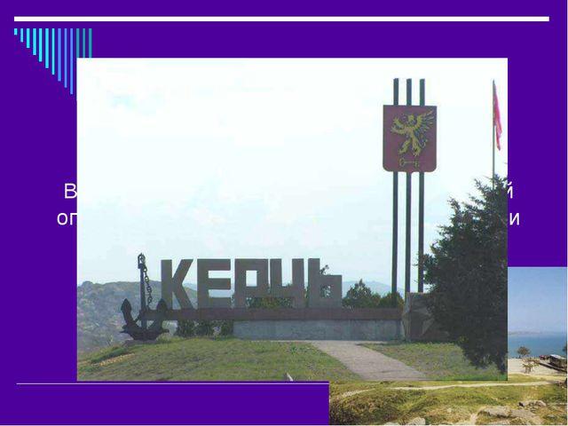В ходе Керченско-Феодосийской десантной операции город был освобождён совет...
