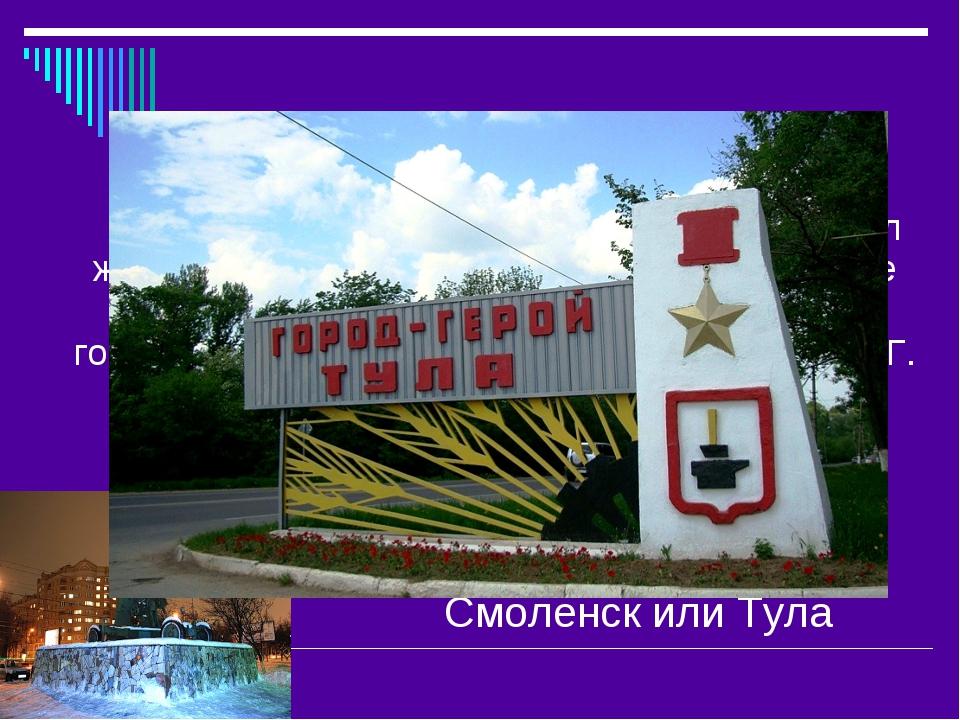 3 декабря севернее города N враг перерезал железную и шоссейную дороги, свя...