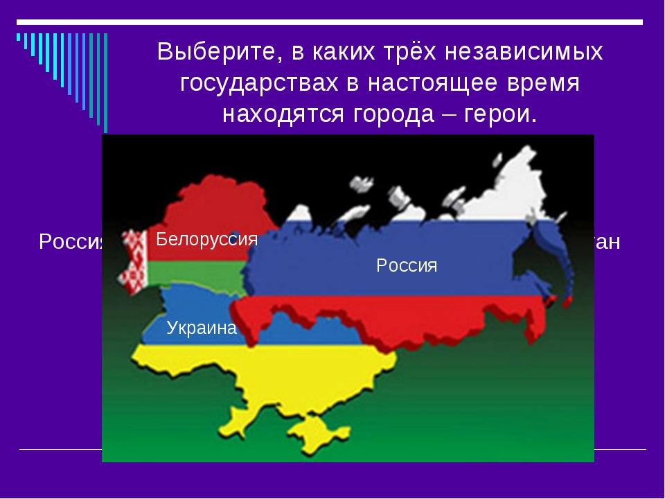 Выберите, в каких трёх независимых государствах в настоящее время находятся г...