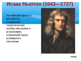 Исаак Ньютон (1643—1727) назад Английский физик и математик, создавший теорет