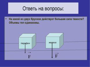 Ответь на вопросы: На какой из двух брусков действует большая сила тяжести? О