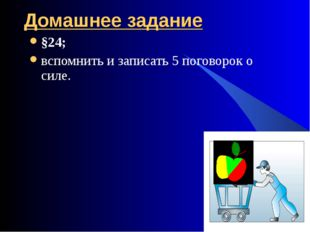 Домашнее задание §24; вспомнить и записать 5 поговорок о силе.