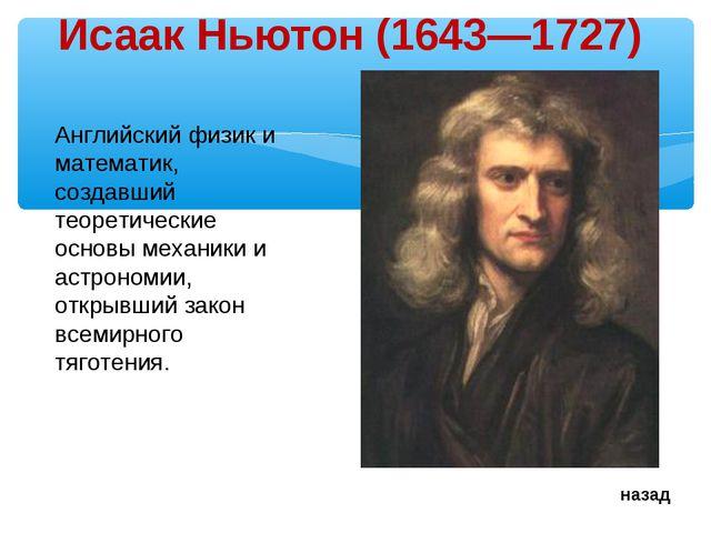 Исаак Ньютон (1643—1727) назад Английский физик и математик, создавший теорет...