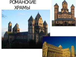 Романские храмы поражают мощью. Во всем ощущается предельная простота и мера