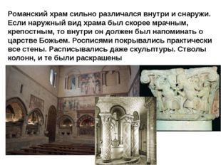 Романский храм сильно различался внутри и снаружи. Если наружный вид храма б