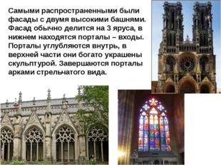 Самыми распространенными были фасады с двумя высокими башнями. Фасад обычно д